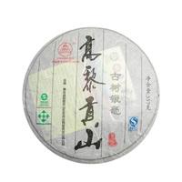 2009年高黎贡山 古树银毫 白茶 357克