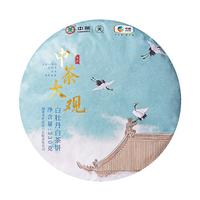 2021年中茶蝴蝶牌 中茶大观 典藏 白牡丹白饼 330克