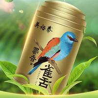 2021年吴裕泰 蜀香雀舌 绿茶 50克