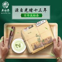 2021年吴裕泰 明前狮峰山西湖龙井 绿茶 250克