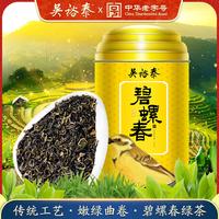2021年吴裕泰 碧螺春 绿茶 100克