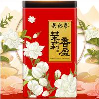2020年吴裕泰 茉莉香盈 再加工茶 200克