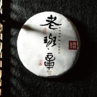 2020年雨林古茶 雨林档案·老班章 生茶 357克