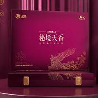 2021年中茶 秘境天香 礼盒装 大叶种工夫红茶 120克