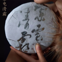 2018年雨林古茶 紫电清霜 生茶 357克