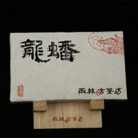 2013年雨林古茶 龍蟠 生茶 500克