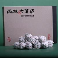 2013年雨林古茶 幽谷窈然·美藏 生茶 168克