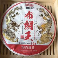 2021年老同志 布朗王 礼盒茶 生茶