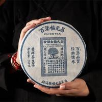 2008年福元昌 传芳系列·783 生茶 357克