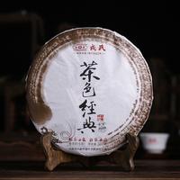 2020年勐库戎氏 茶色经典 生茶 357克