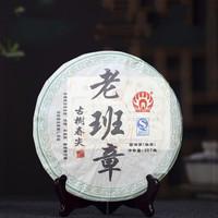 2011勐傣 老班章 生茶 357克
