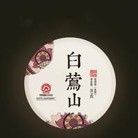 2020年勐傣 白莺山 生茶 357克