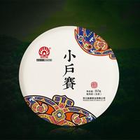 2021年勐傣 小户赛 生茶 357克