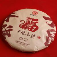 2020年勐傣 子鼠丰登 熟茶 357克