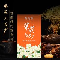 2020年吴裕泰 茉莉1887 再加工茶 150克