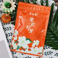 2020年吴裕泰 茉莉珍芽 再加工茶 50克