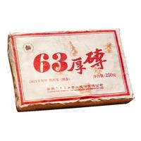 2021年六大茶山 63厚砖 熟茶 250克