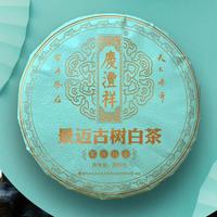 2021年七彩云南 景迈古树白茶 白茶 300克
