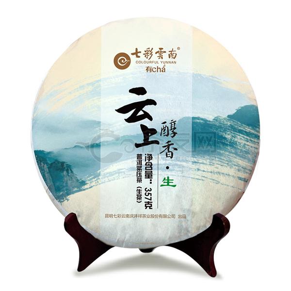 2020年七彩云南 云上醇香 生茶 357克