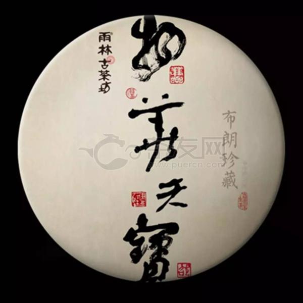 2017年雨林古茶 物华天宝·布朗珍藏 生茶 357克