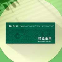 2021年七彩云南 精选茶集 礼品茶 136克