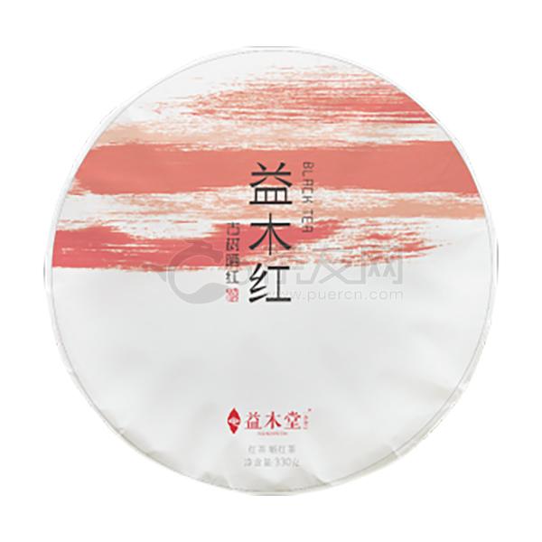 2021年益木堂 益木红 古树晒红茶 330克
