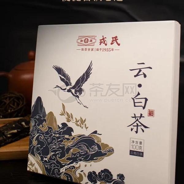 2021年勐库戎氏 云·白茶 白茶 100克