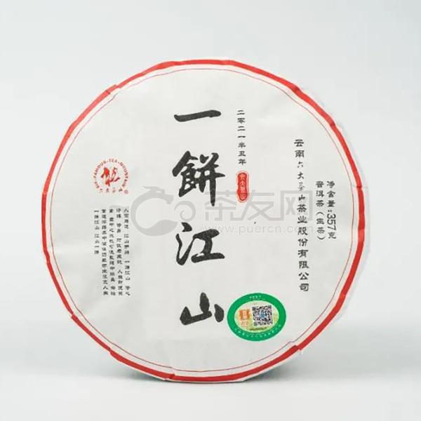 2021年六大茶山 一饼江山 生茶 357克