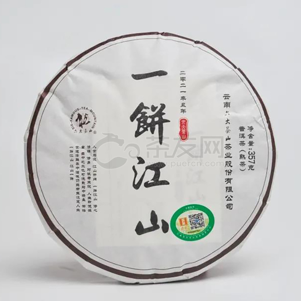 2021年六大茶山 一饼江山 熟茶 357克