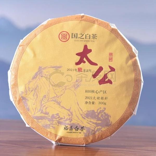 2021年国之 太公 太姥银针 白茶 300克