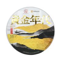 2021年八角亭 黄金年代 生茶 357克