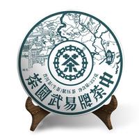 2021年中茶普洱 中茶牌易武圆茶 生茶 357克