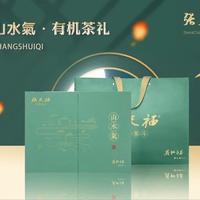 2021年张天福 山水气·有机茶礼 白茶 36克