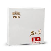 2021年老同志 名山系列 懂过 精装版 生茶 100克
