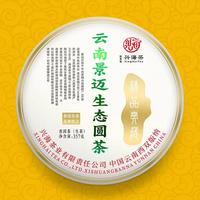2021年兴海茶业 云南景迈生态圆茶 生茶 357克