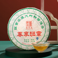 2017年陈升号 尊享班章 生茶 357克