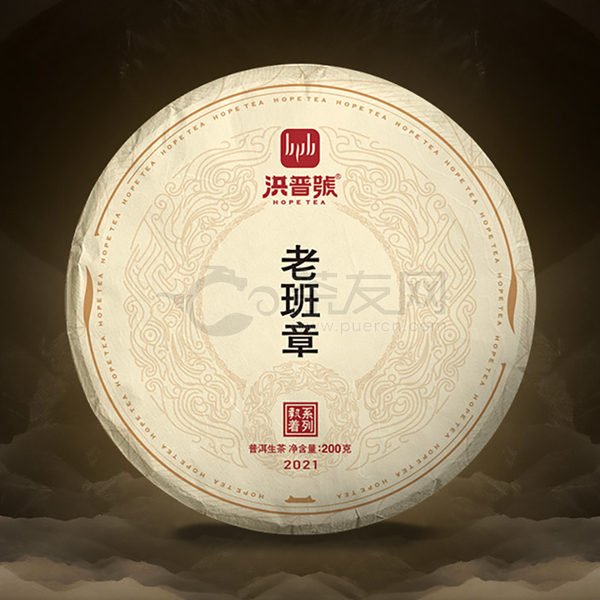 2021年洪普号 执着系列 谷花老班章 生茶 200克