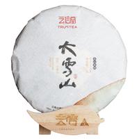 2021年云信堂 云山系列大雪山 生茶 357克