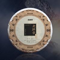 2021年吉普号 秋韵 老班章 生茶 100克