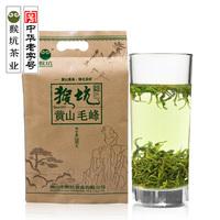 2021年猴坑茶业 黄山毛峰袋装 绿茶 250克