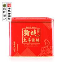 2021年猴坑茶业 太平猴魁·红色单罐 绿茶 75克
