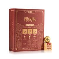 2020年吉普号 505 陈皮珠 熟茶 84克