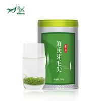 2021年萧氏茶业 芽毛尖 绿茶 100克